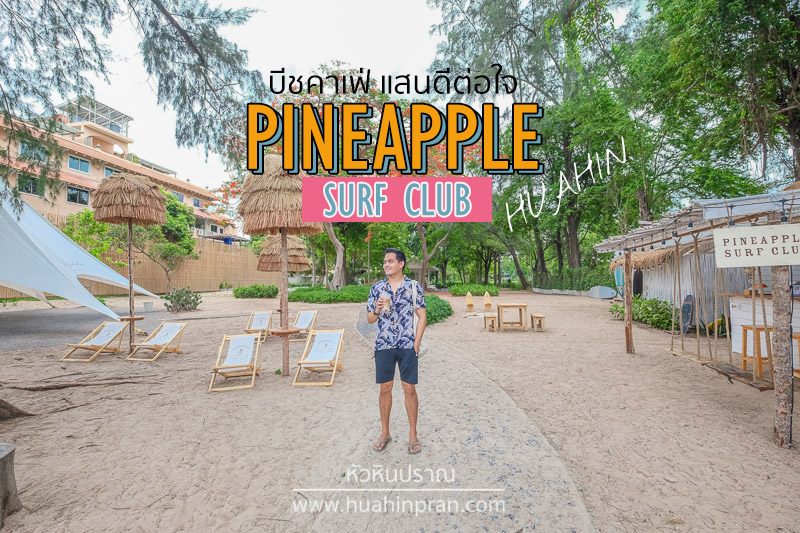 Pineapple Surfclub Cover
